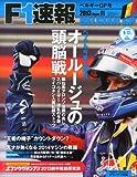 F1 (エフワン) 速報 2013年 9/12号 [雑誌]