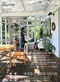 「暮らしのまんなか」からはじめるインテリア (VOL.11) (別冊天然生活—CHIKYU-MARU MOOK) (ムック) (CHIKYU-MARU MOOK 別冊天然生活) (大型本) (大型本)