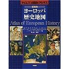 ヨーロッパ歴史地図 (タイムズ・アトラス)