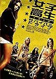 女子高生サバイバル・ドライブ[DVD]