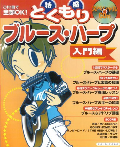 ムック これ1冊で全部OK! 特盛 ブルースハープ 入門編 スペシャルCD付 (シンコー・ミュージックMOOK)