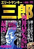 エリートヤンキー三郎 河井星矢の助っ人烈伝編 (プラチナコミックス)
