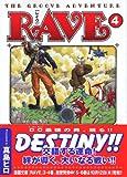 RAVE(4) (講談社漫画文庫)