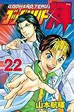 ゴッドハンド輝(22) (少年マガジンコミックス)