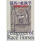 競馬の血統学―サラブレッドの進化と限界