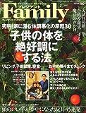 プレジデント Family (ファミリー) 2011年 02月号 [雑誌]