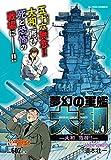 夢幻の軍艦 大和(4)―大和、危機!!― (アクションコミックス(COINSアクションオリジナル))