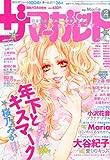 ザ・マーガレット 2011年 02月号 [雑誌]