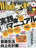 Windows 100% 2010年 10月号 [雑誌]