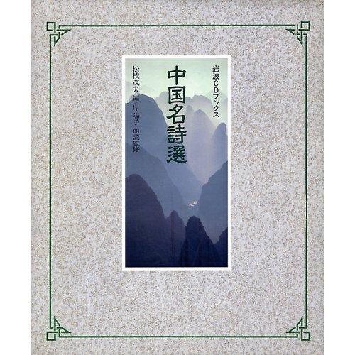 中国名詩選 (岩波CDブックス)