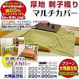メーカー直販 刺子織マルチカバー 丸洗いOK 綿厚地生地で刺子織 大判長方形 200×290cm (グリーン)