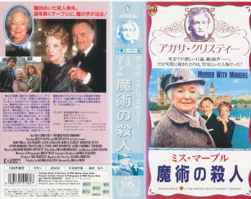 <ミス・マープル>魔術の殺人 [VHS]