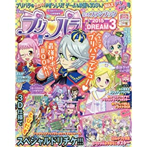 プリパラ公式ファンブック 2015 DREAM3 2015年 12 月号 [雑誌] (ちゃおデラックス 増刊)