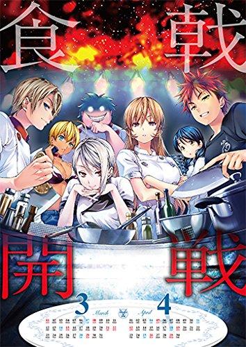 『食戟のソーマ』コミックカレンダー2015 (集英社コミックカレンダー2015)