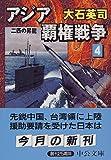 アジア覇権戦争〈4〉二匹の昇龍 (中公文庫)