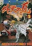 外天の夏 5 (ヤングジャンプコミックス)