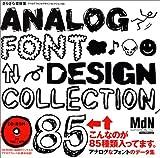 ざらざら書体集—アナログフォントデザインコレクション85