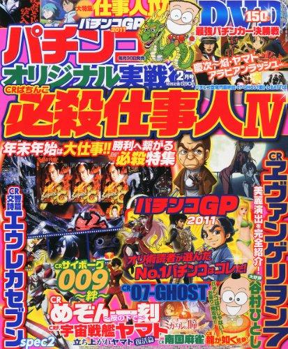 パチンコオリジナル実戦術 2012年 02月号 [雑誌]