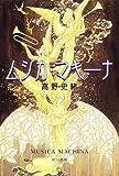 ムジカ・マキーナ (ハヤカワ文庫JA)