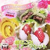 母の日ギフト送料無料 いちご桜餅・栗きんとんロール・よもぎ大福セット 今年の母の日は家族でスイーツ! ¥3540→¥3200