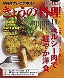 NHKテキスト きょうの料理 2015年 11 月号 [雑誌]