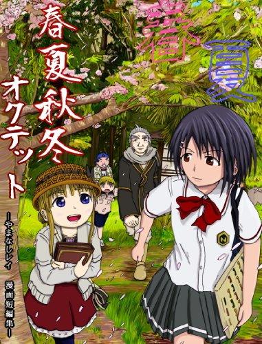 春夏秋冬オクテット(春夏): やまなしレイ漫画短編集