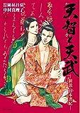 天智と天武-新説・日本書紀- 9 (ビッグ コミックス)