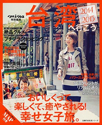 mina特別編集 2014-2015 台湾へ行こう 取り外して使えるMAP付き (主婦の友生活シリーズ)