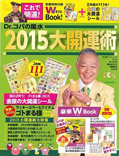 Dr.コパの風水2015大開運術 (廣済堂ベストムック267号)