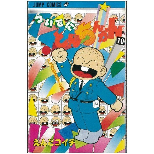 ついでにとんちんかん 10 (ジャンプコミックス)