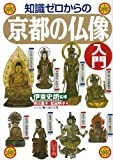 知識ゼロからの京都の仏像入門