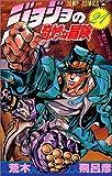ジョジョの奇妙な冒険 21 (ジャンプ・コミックス)