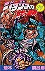 ジョジョの奇妙な冒険 第21巻 1991-05発売