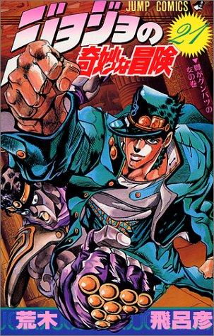 ジョジョの奇妙な冒険 (21) (ジャンプ・コミックス)
