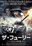 ザ・フューリー ~烈火の戦場~ [DVD]