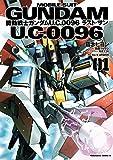 機動戦士ガンダム U.C.0096 ラスト・サン(1)<機動戦士ガンダム U.C.0096 ラスト・サン> (角川コミックス・エース)