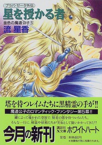 Mage Kimiko <5> of Purapa zeta Gaiden gold - those who bestow a star (Kodansha X Paperback - White Hart) (1997) ISBN: 4062552922 [Japanese Import] PDF