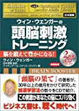 (CD2枚) サクセス・オーディオ・ライブラリーVOL.8 「ウィン・ウェンガーの頭脳刺激トレーニング」ナイチンゲール・コナントサクセス・オーディオ・ライブラリー 日本語版