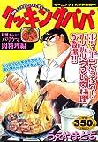 クッキングパパ 特製メニュー バリウマ料理編 (講談社プラチナコミックス)