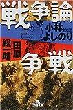 戦争論争戦 (幻冬舎文庫)