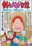 釣りバカ日誌 80 (ビッグコミックス)