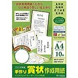 タカ印 手作り賞状作成用紙 10-1960  白 A4判 10枚入