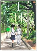 1/11じゅういちぶんのいち 1 (ジャンプコミックス) コミック