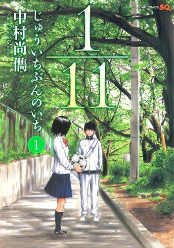 1/11 じゅういちぶんのいち 1 (ジャンプコミックス)