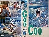 Coo 遠い海から来たクーのアニメ画像