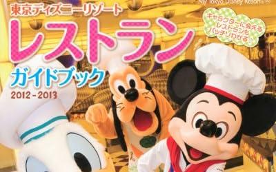 東京ディズニーリゾート レストランガイドブック2012-2013 (My Tokyo Disney Resort)