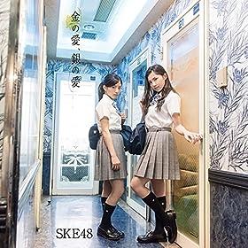 金の愛、銀の愛(DVD付)(Type-C:初回盤)