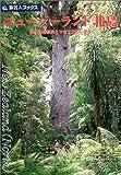 ニュージーランド北島—自然の造形美とマオリ文化に浸る (旅名人ブックス)(和田 哲郎/矢野 晋吾/阿部 泉/芦沢 武仁)