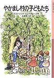 やかまし村の子どもたち (岩波少年文庫(128))