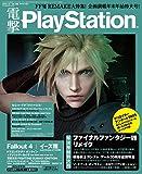 電撃PlayStation (プレイステーション) 2016年 1/14号 Vol.605 [雑誌]